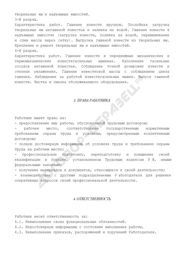 Должностная инструкция известегасильщика (2, 3, 4 разряда) (для организаций, выполняющих строительные, монтажные и ремонтно-строительные работы). Страница 3