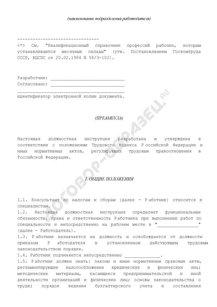 Должностная инструкция консультанта по налогам и сборам. Страница 2