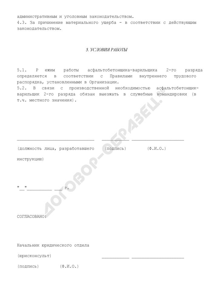 Должностная инструкция асфальтобетонщика-варильщика 2-го разряда (для организаций, выполняющих строительные, монтажные и ремонтно-строительные работы). Страница 3