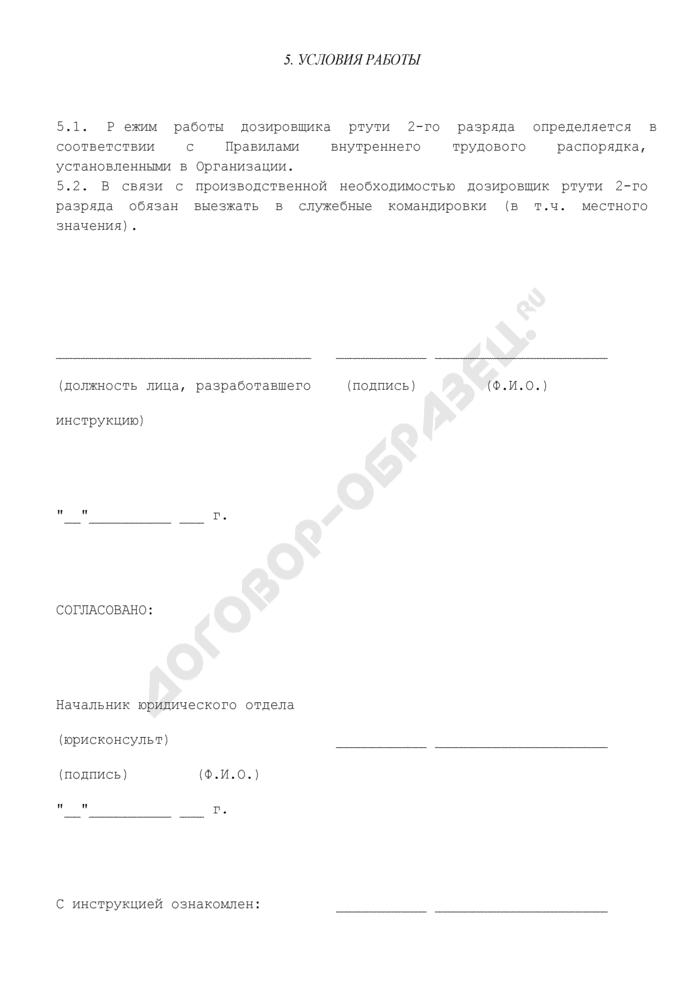 Должностная инструкция дозировщика ртути 2-го разряда (для организаций, занимающихся производством медицинского инструмента, приборов и оборудования). Страница 3
