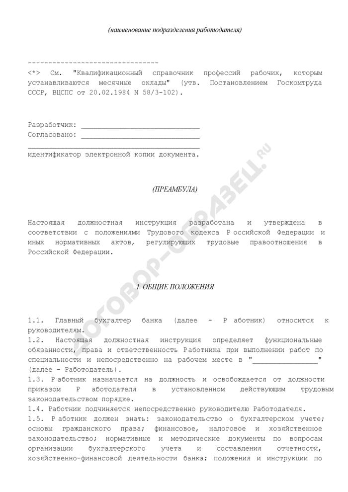 Должностная инструкция главного бухгалтера банка. Страница 2