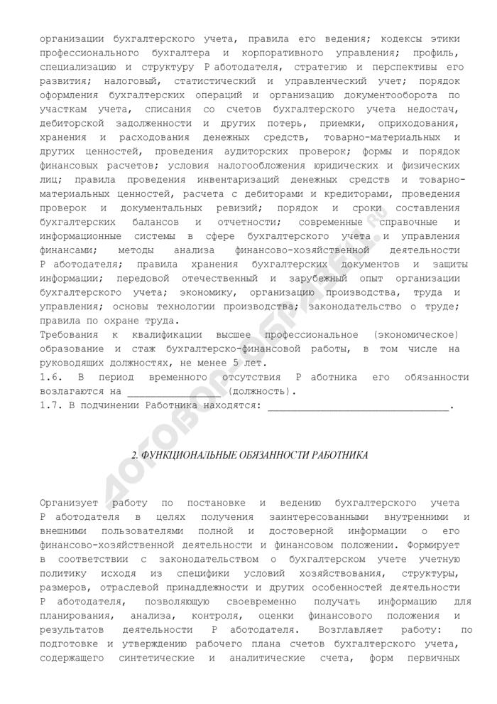 Должностная инструкция главного бухгалтера банка. Страница 3