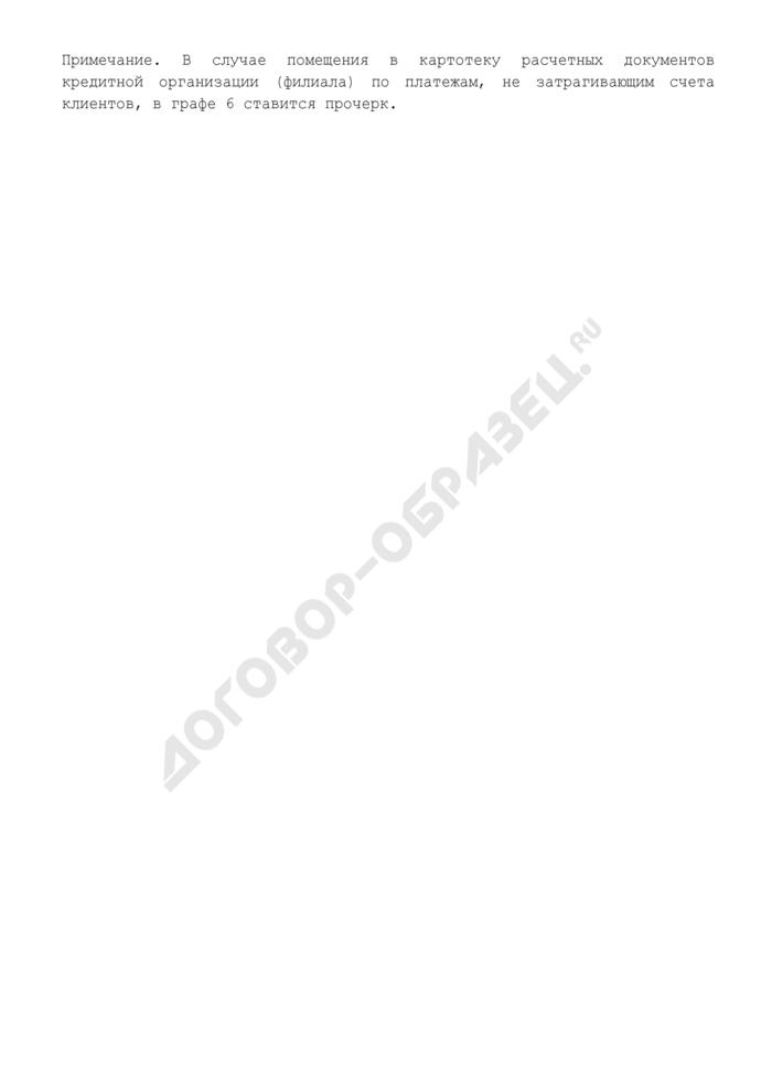 Извещение о помещении в картотеку неоплаченных расчетных документов. Форма N 0401072. Страница 3