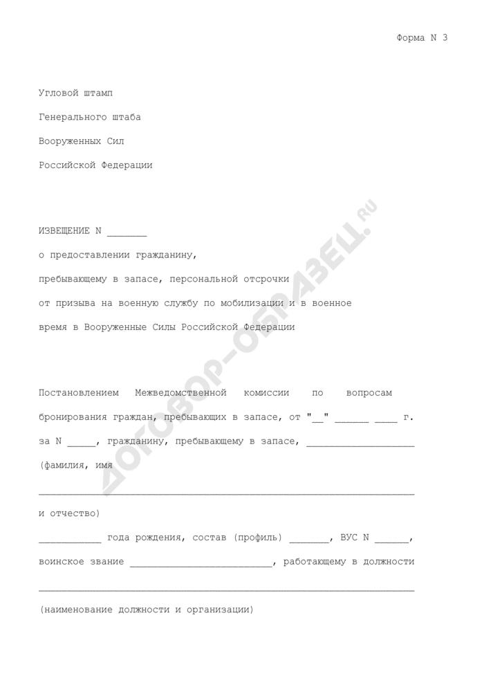 Извещение о предоставлении гражданину, пребывающему в запасе, персональной отсрочки от призыва на военную службу по мобилизации и в военное время в Вооруженные Силы Российской Федерации. Форма N 3. Страница 1