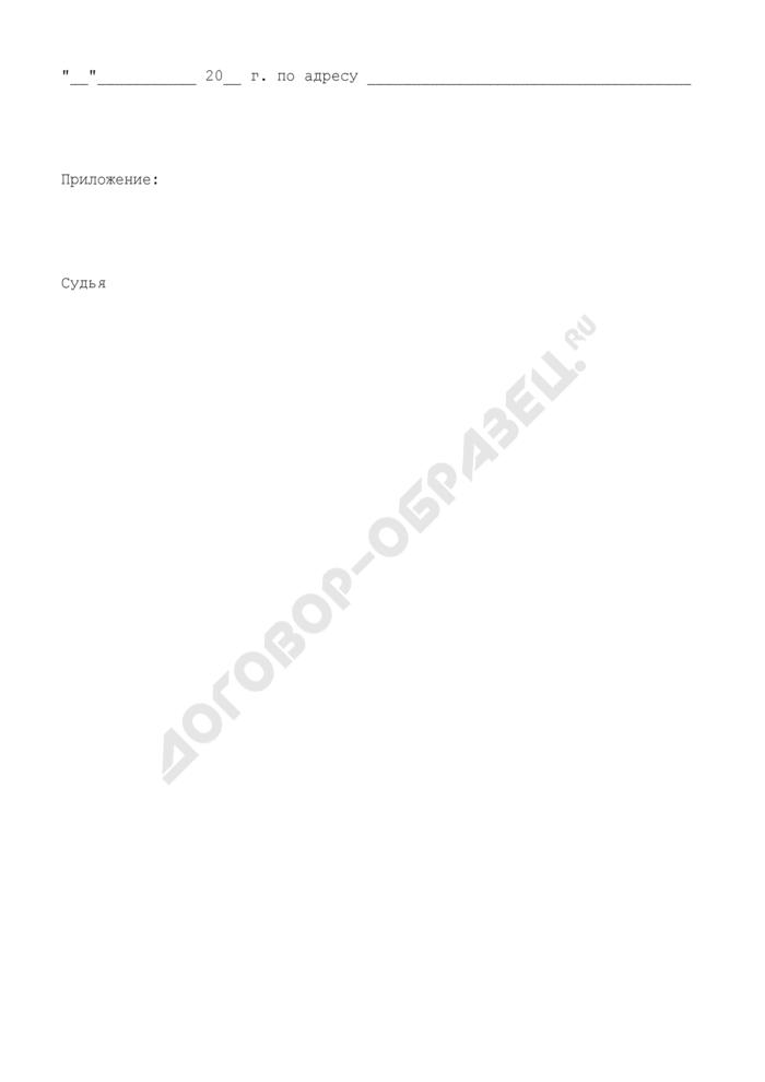 Извещение о принесении жалобы (представления). Форма N 43. Страница 2