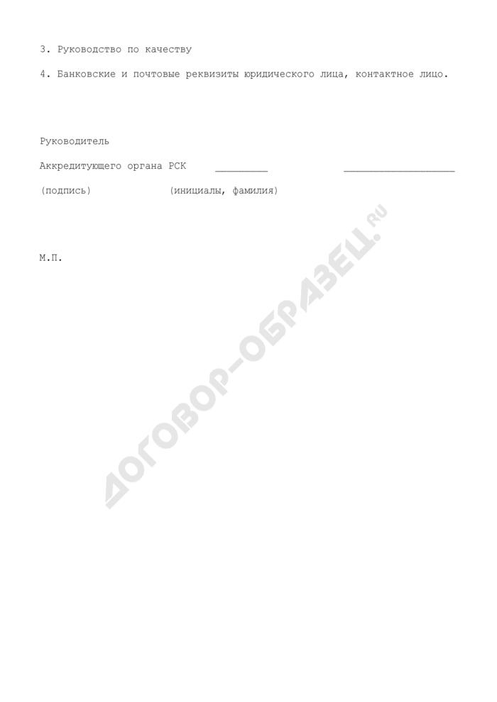 Извещение о проведении проверки готовности метрологической службы юридического лица к процедуре подтверждения соответствия ее требованиям ГОСТ. Страница 2