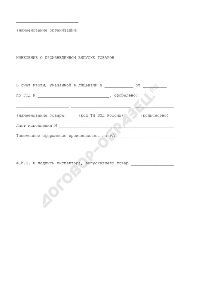 Извещение о произведенном выпуске товаров, подлежащих квотированию. Страница 1