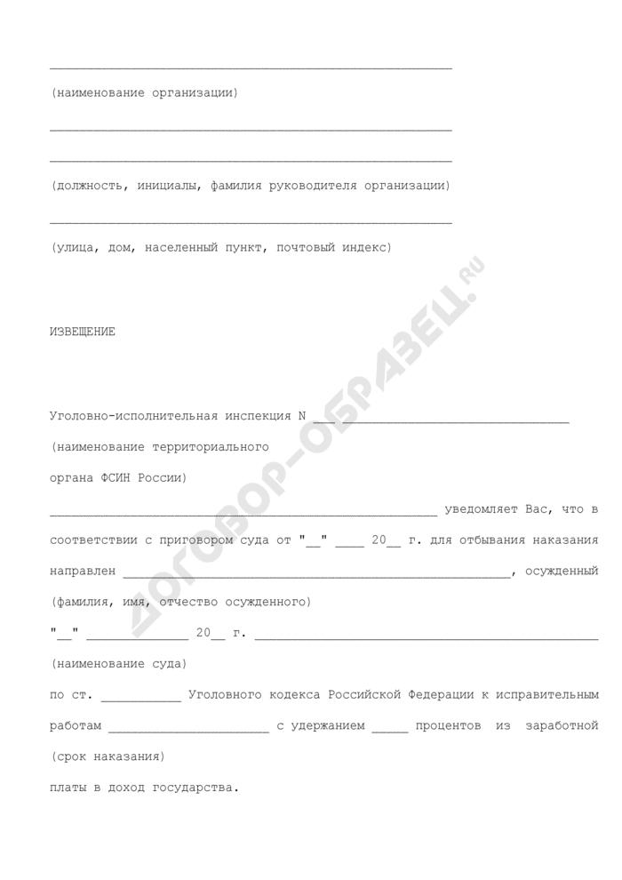 Извещение в организацию о направлении для отбывания наказания осужденного к исправительным работам  (образец). Страница 1