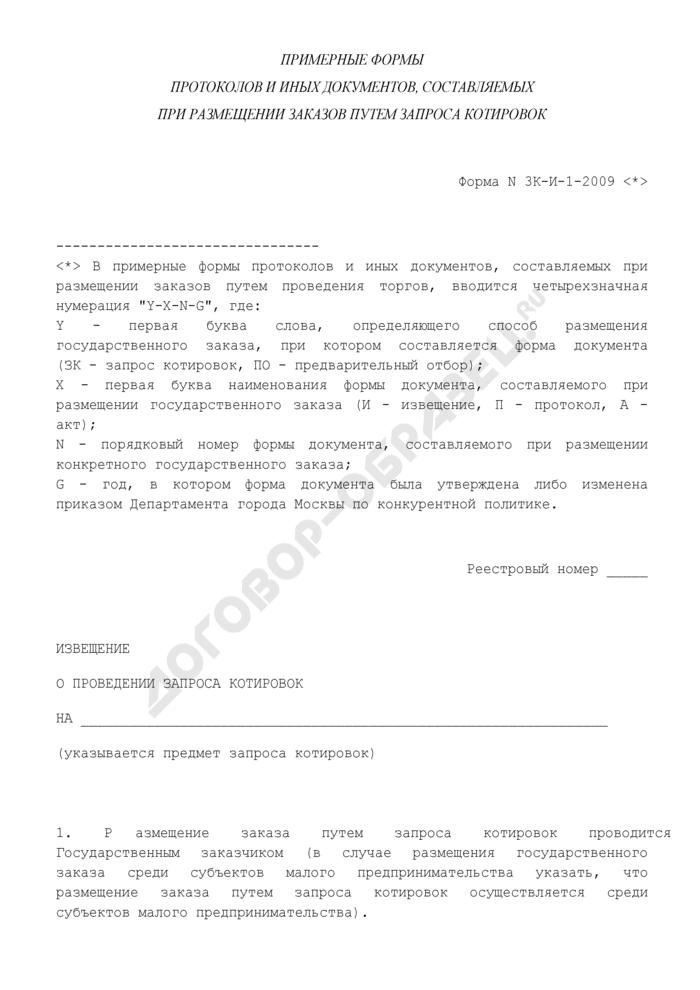 Извещение о проведении запроса котировок. Форма N 3К-И-1-2009. Страница 1