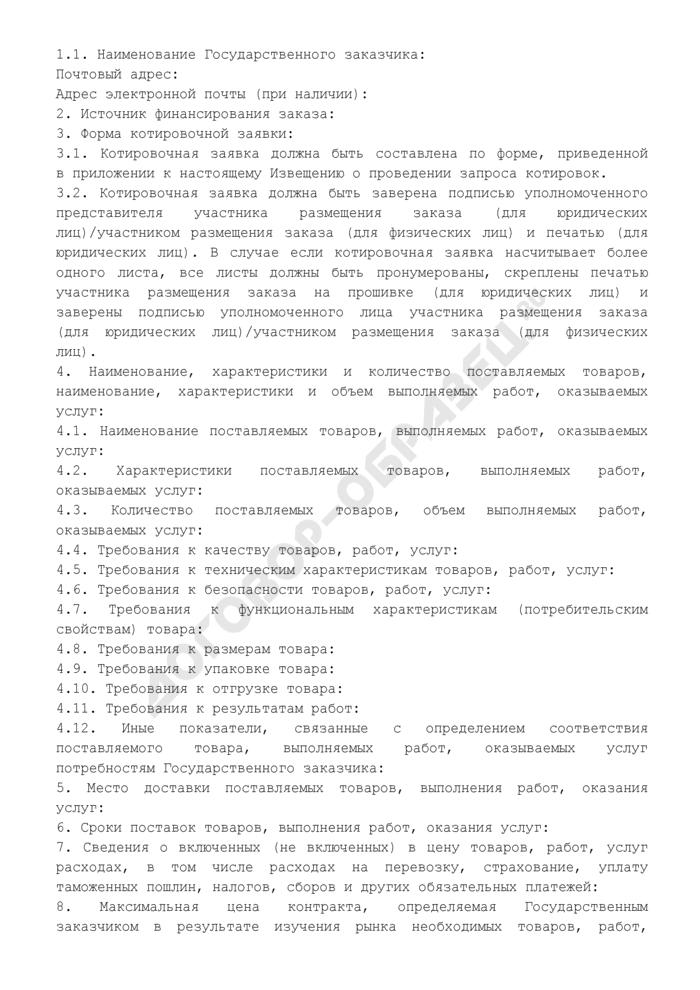 Извещение о проведении запроса котировок. Форма N 3К-И-1-2009. Страница 2