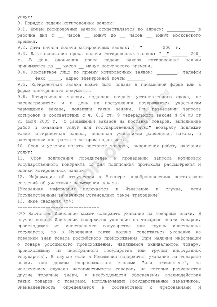 Извещение о проведении запроса котировок. Форма N 3К-И-1-2009. Страница 3