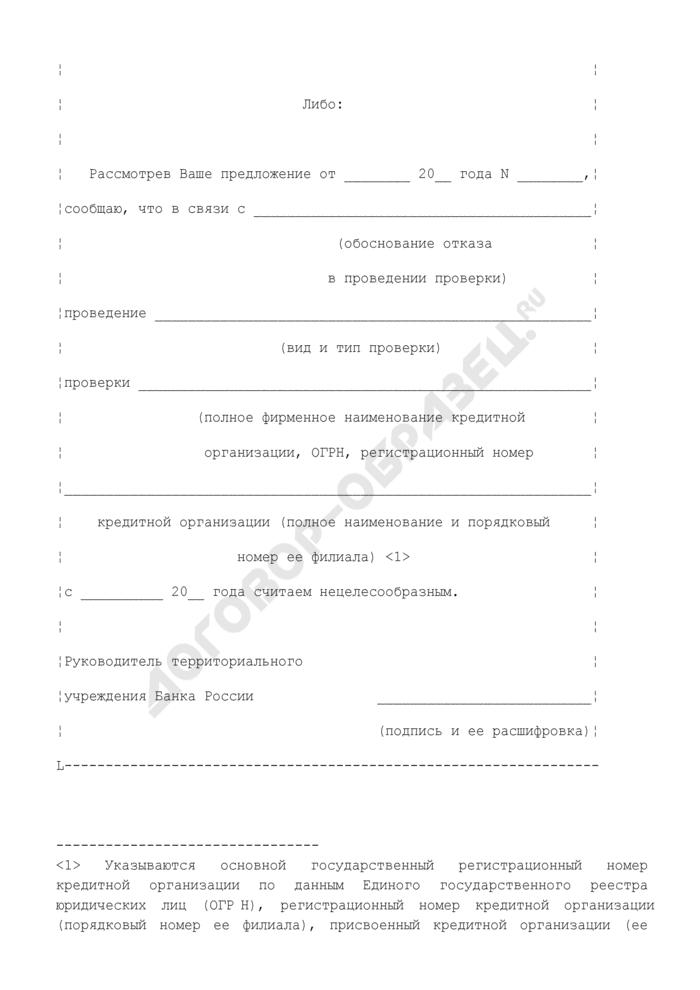Извещение о согласии (несогласии) на проведение проверки кредитной организации (ее филиала). Форма N 2. Страница 2