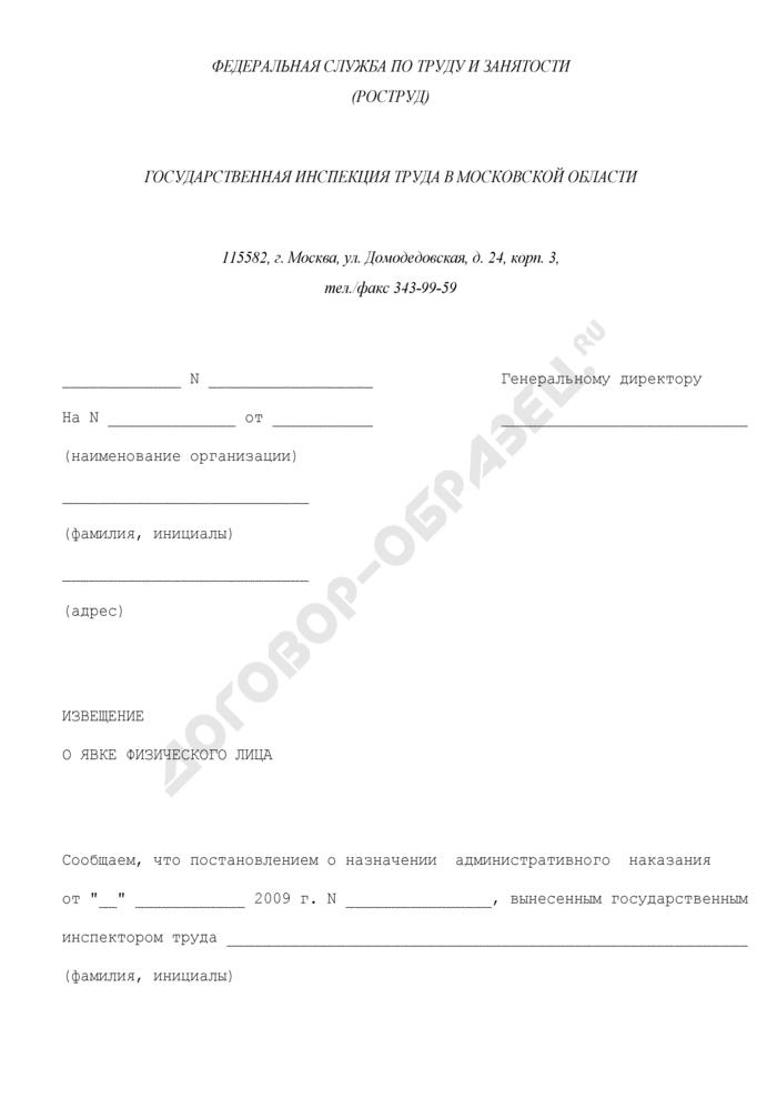 Извещение о явке физического лица в государственную инспекцию труда Московской области. Страница 1