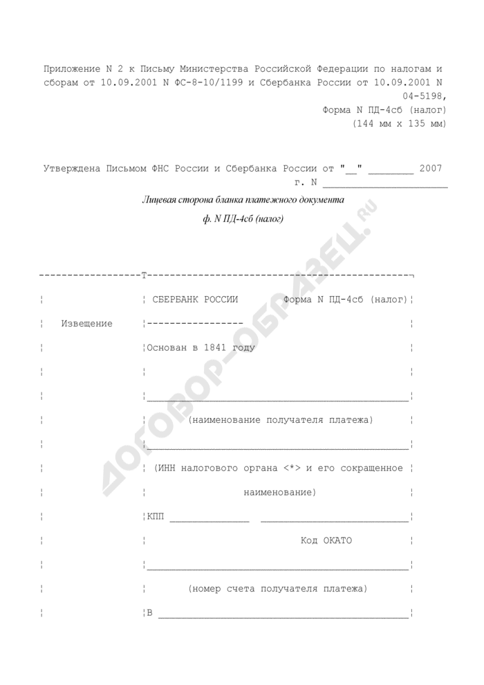 Бланк платежного документа (144 мм х 135 мм). Форма N ПД-4сб (налог). Страница 1