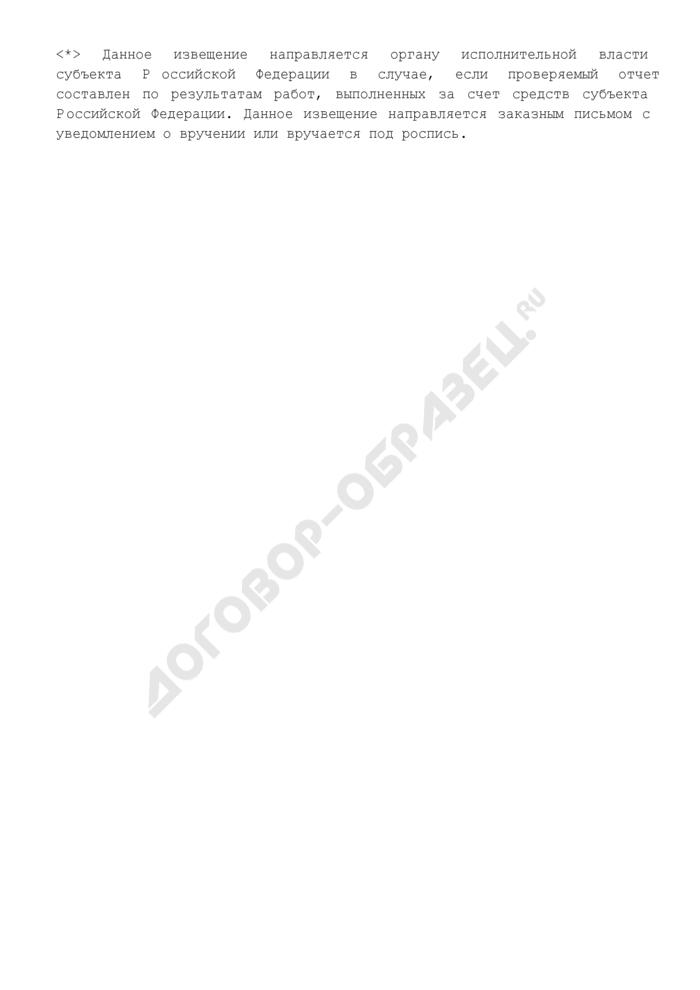 Извещение органу исполнительной власти субъекта Российской Федерации о направлении Отчета об определении кадастровой стоимости земельных участков в субъекте Российской Федерации в Роснедвижимость на проверку. Страница 3