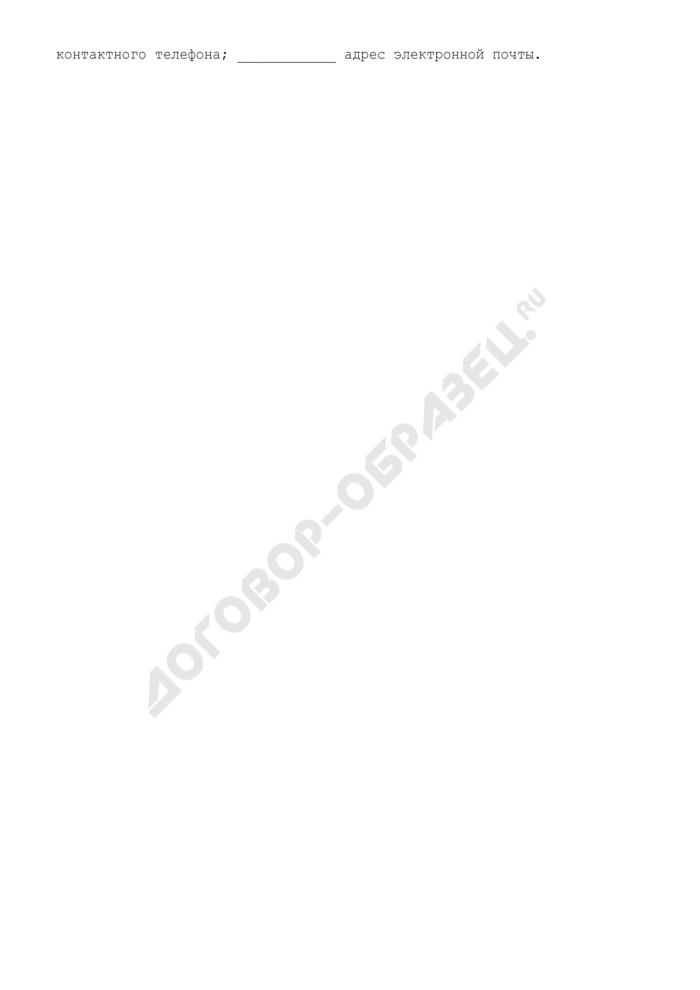 Примерные формы документов по размещению государственных заказов города Москвы путем проведения открытых аукционов в электронной форме на сайте в сети Интернет. Извещение о проведении открытого аукциона в электронной форме, размещаемое на официальном сайте. Страница 3