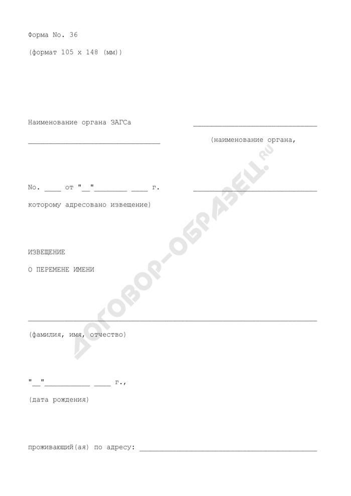 Извещение о перемене имени. Форма N 36. Страница 1