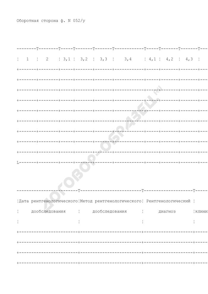 Карта профилактических флюорографических обследований. Форма N 052/у. Страница 3
