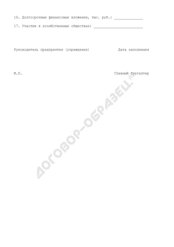 Учетная карта предприятия (учреждения) в г. Дзержинский Московской области. Страница 2