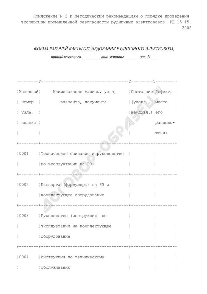Форма рабочей карты обследования рудничного электровоза. Страница 1