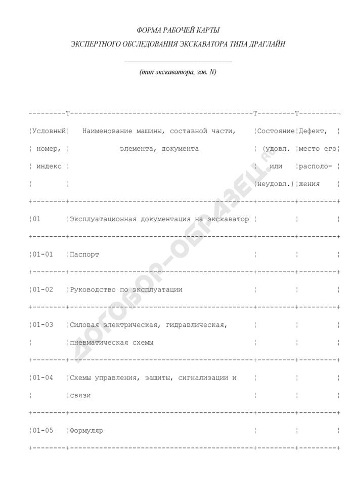 Форма рабочей карты экспертного обследования экскаватора типа драглайн. Страница 1