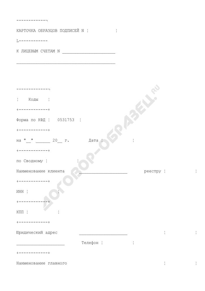 Карточка образцов подписей к лицевым счетам Федерального казначейства. Страница 1