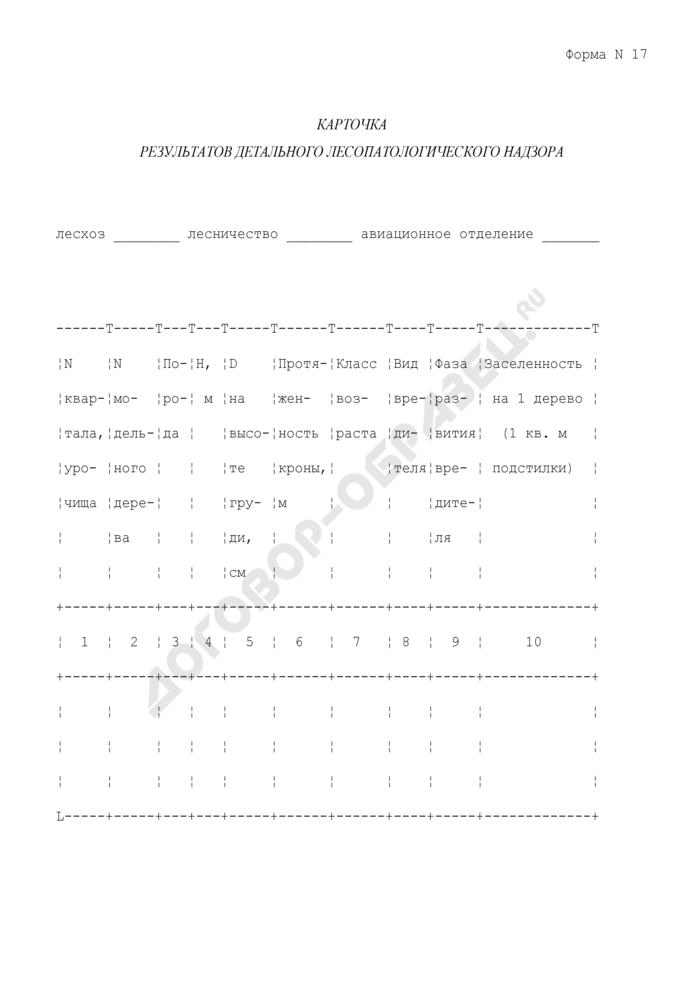 Карточка результатов детального лесопатологического надзора. Форма N 17. Страница 1
