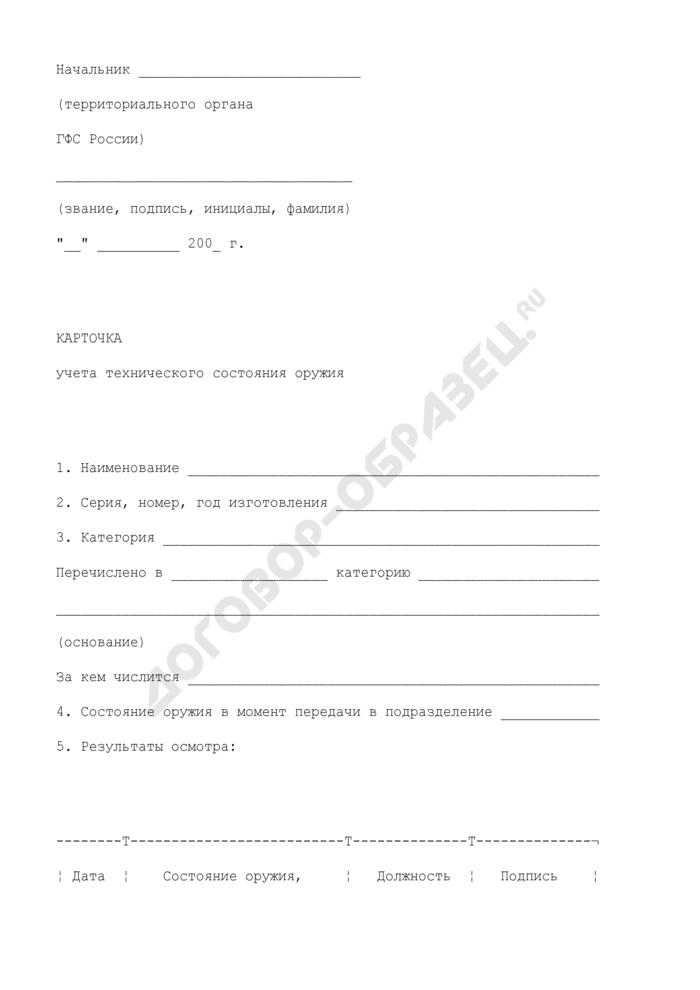 Карточка учета технического состояния оружия. Форма N 15. Страница 1