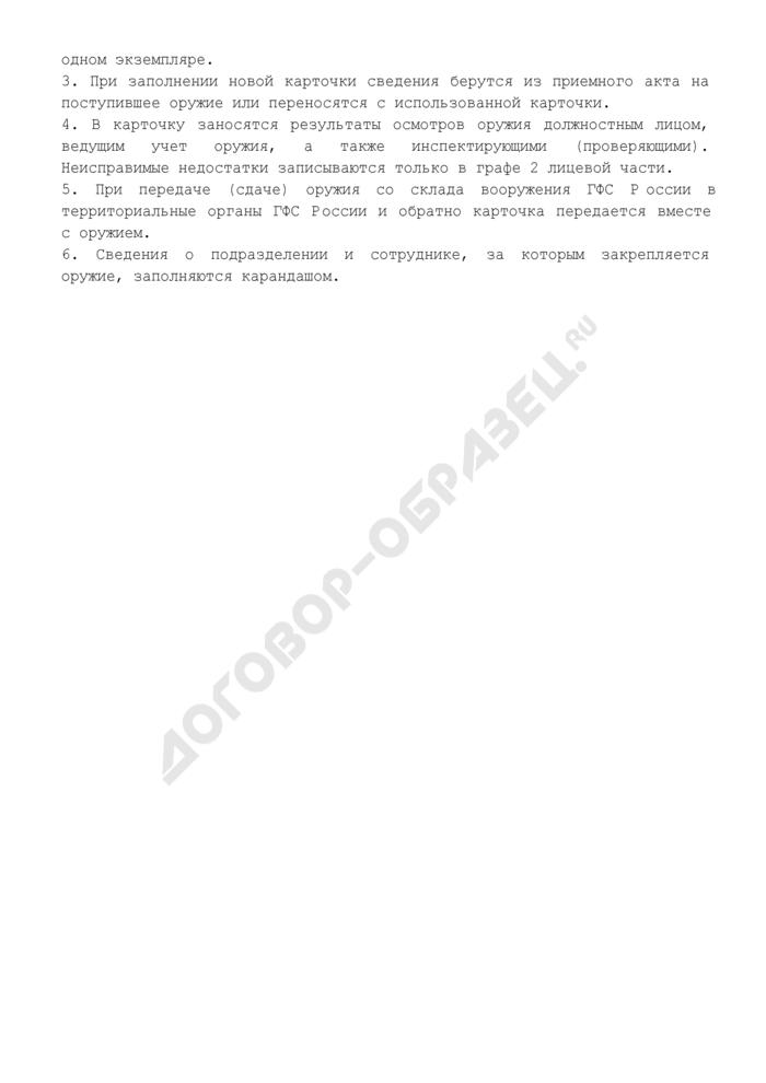 Карточка учета технического состояния оружия. Форма N 15. Страница 3