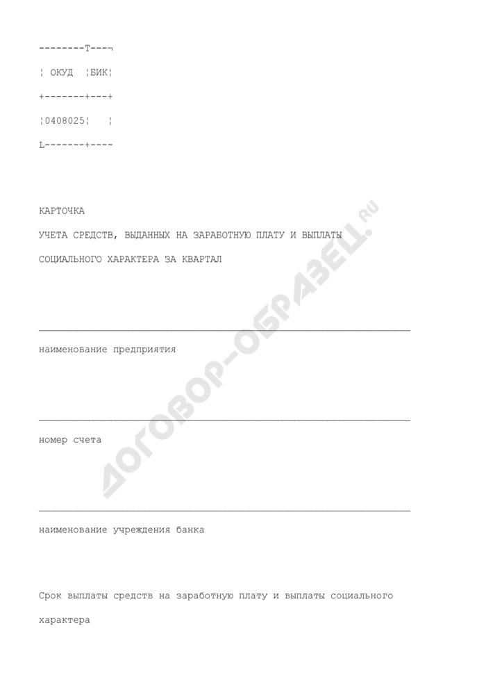Карточка учета средств, выданных на заработную плату и выплаты социального характера за квартал. Страница 1
