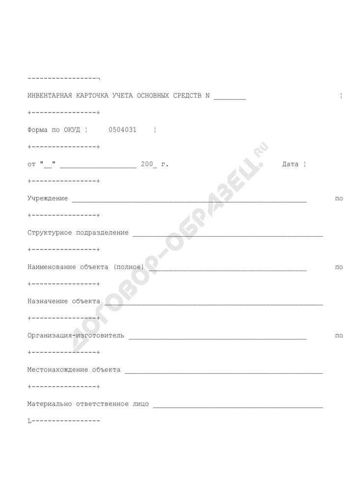 Инвентарная карточка учета основных средств для ведения бюджетного учета для органов государственной власти Российской Федерации, федеральных государственных учреждений. Страница 1