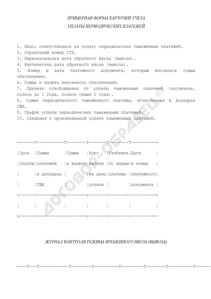 Примерная форма карточки учета уплаты периодических платежей. Страница 1