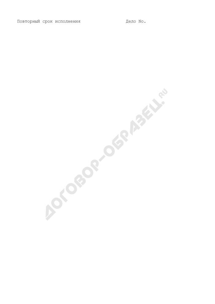 Карточка входящих документов в Миграционной службе г. Москвы. Страница 2