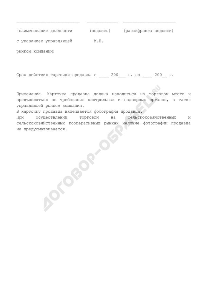 Форма карточки продавца, осуществляющего торговлю на рынке города Москвы. Страница 2