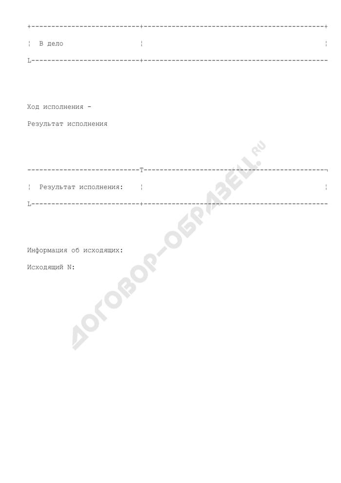Электронная карточка документа в системе электронного документооборота Росприроднадзора. Страница 3