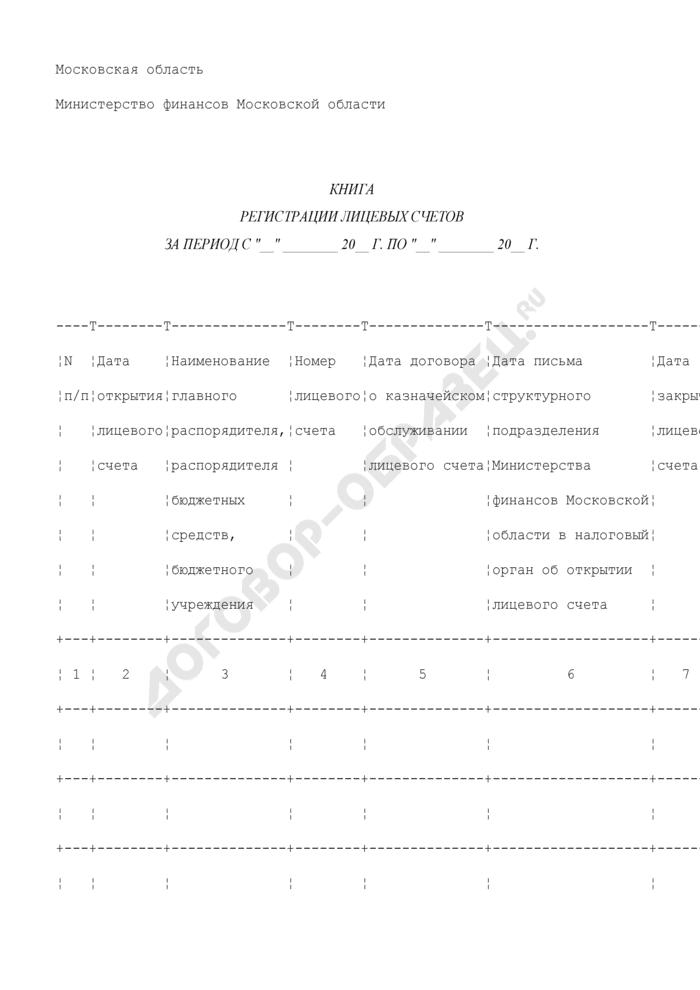 Книга регистрации лицевых счетов в Управлении областного казначейства Министерства финансов Московской области. Страница 1