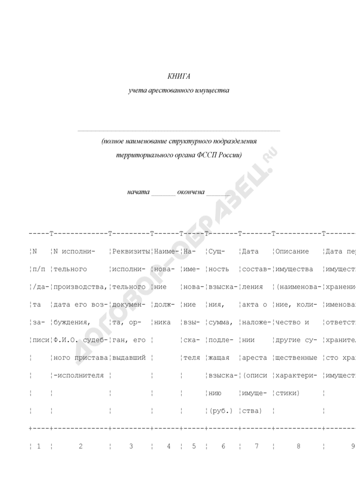 Книга учета арестованного имущества. Страница 1