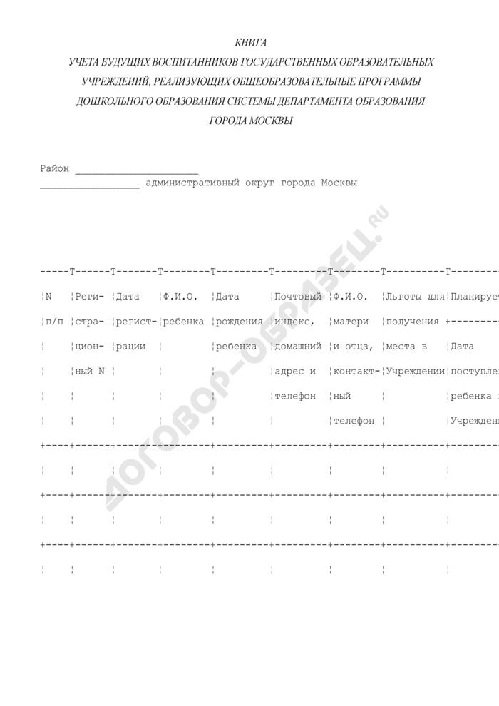 Книга учета будущих воспитанников государственных образовательных учреждений, реализующих общеобразовательные программы дошкольного образования системы Департамента образования города Москвы. Страница 1