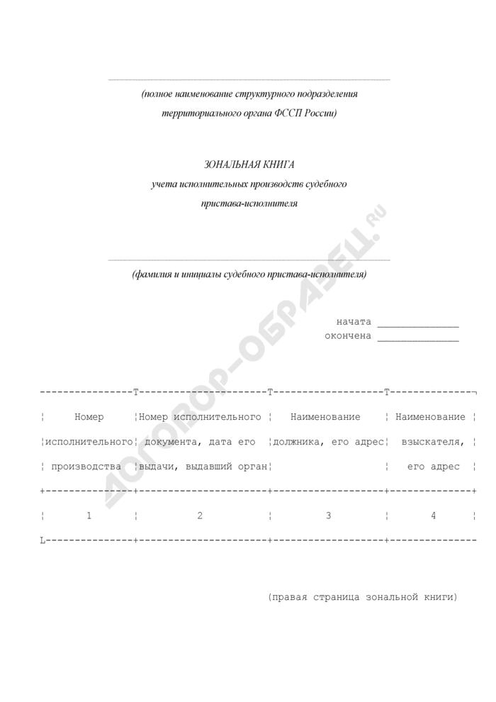 Зональная книга учета исполнительных производств судебного пристава-исполнителя. Страница 1