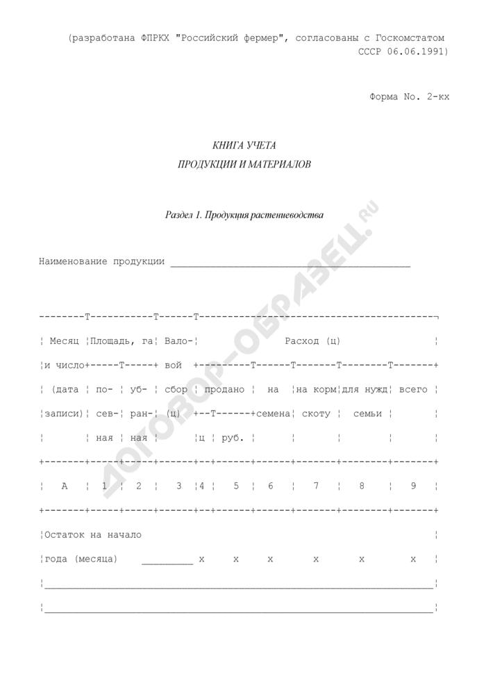 Книга учета продукции и материалов. Форма N 2-КХ. Страница 1