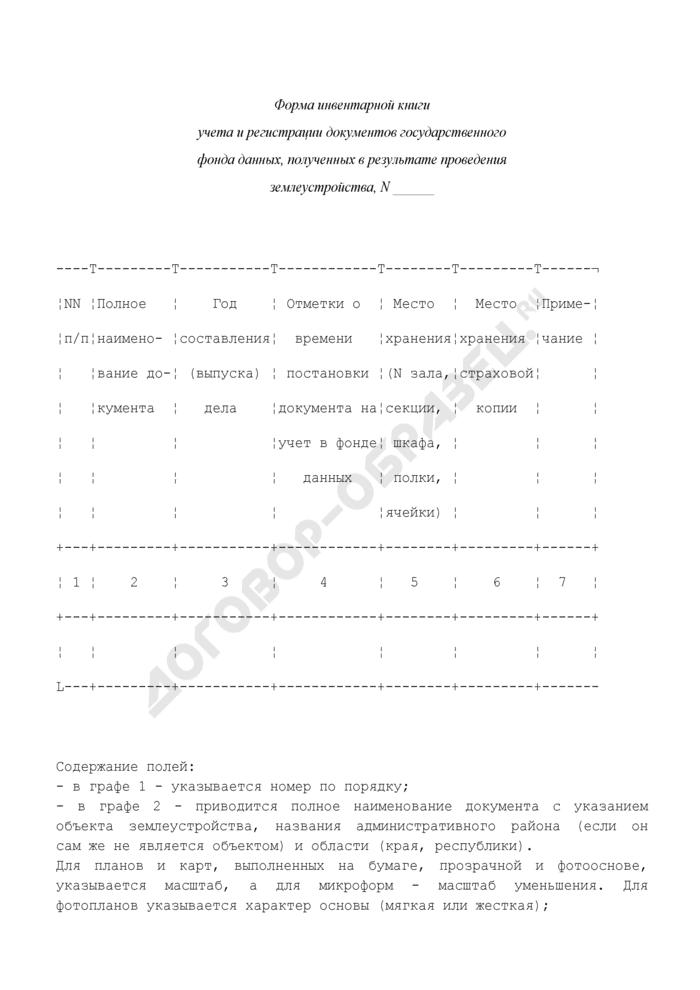Форма инвентарной книги учета и регистрации документов государственного фонда данных, полученных в результате проведения землеустройства. Страница 1