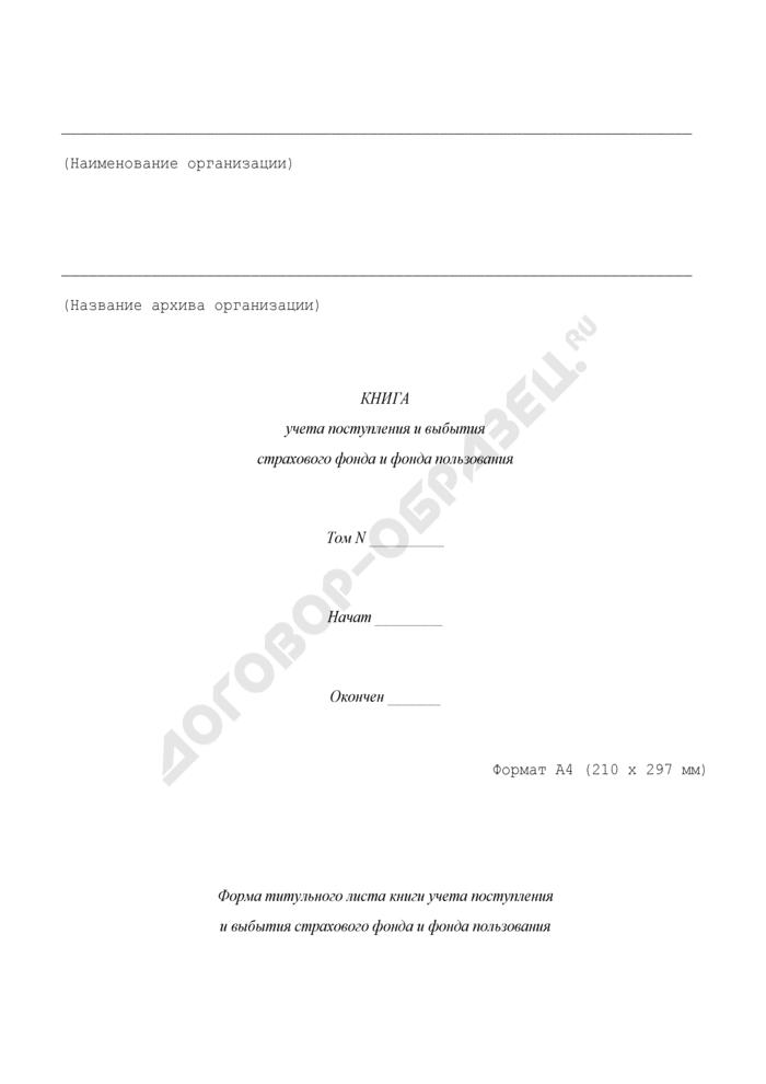 Форма книги учета поступления и выбытия страхового фонда и фонда пользования. Страница 1