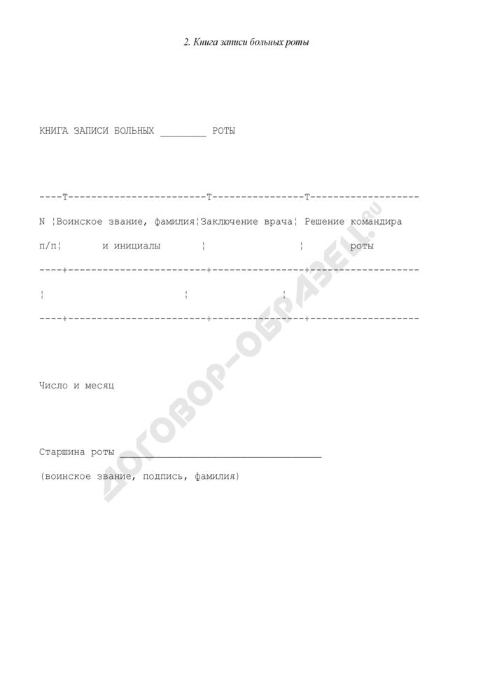 Формы документов, ведущихся в роте. Книга записи больных роты. Страница 1