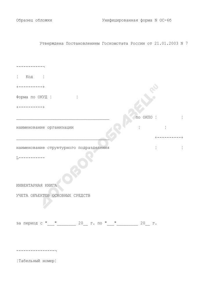 Инвентарная книга учета объектов основных средств. Унифицированная форма N ОС-6Б. Страница 1