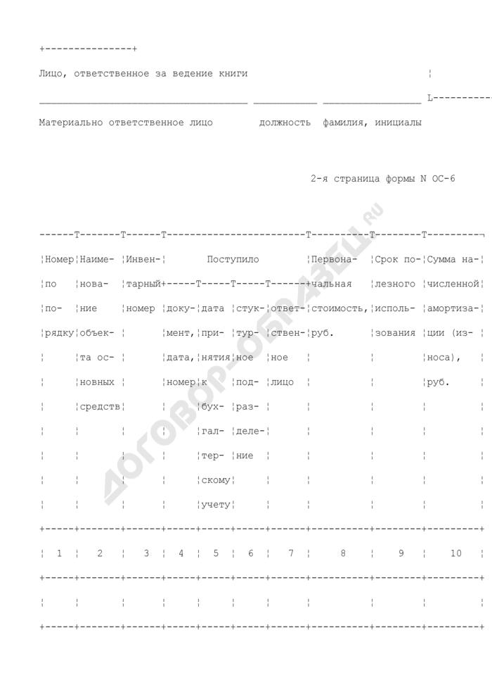 Инвентарная книга учета объектов основных средств. Унифицированная форма N ОС-6Б. Страница 2