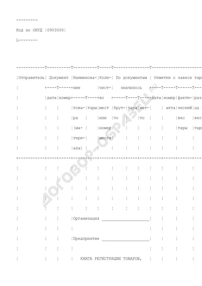 Книга регистрации товаров, материалов, требующих завеса тары. Специализированная форма N 6-ОН. Страница 1