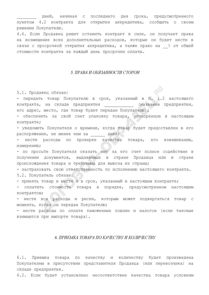 Внешнеторговый контракт купли-продажи товара (примерная форма). Страница 3