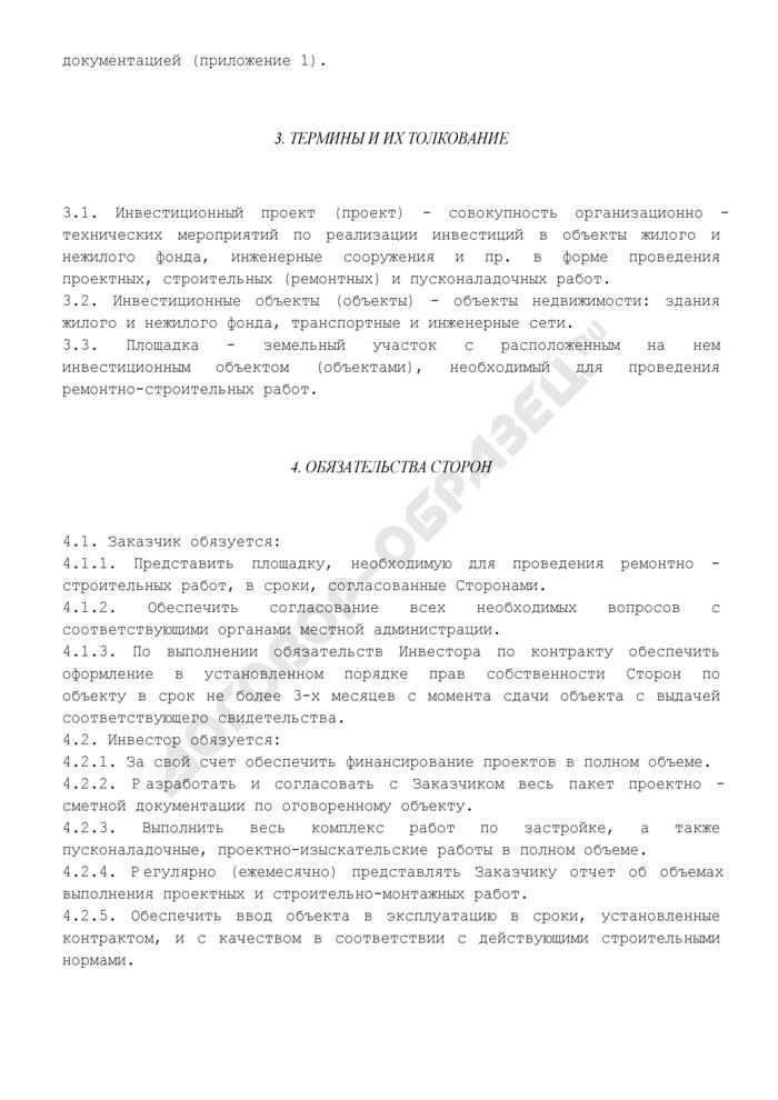 Контракт на реализацию инвестиционного проекта по комплексной реконструкции и строительству объекта. Страница 2