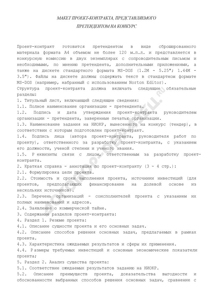 Макет проект-контракта, представляемого претендентом на конкурс на право заключения контрактов на выполнение НИОКР (проектов), финансируемых из средств федерального бюджета. Страница 1
