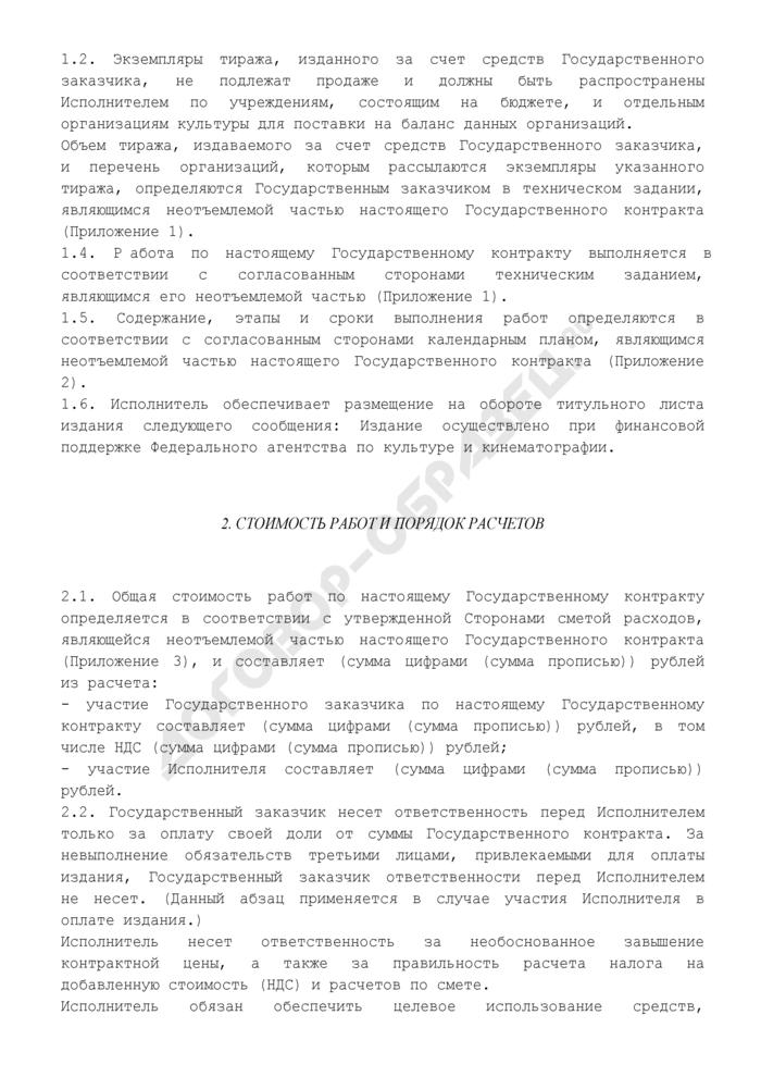 Примерная форма государственного контракта на подготовку и издание печатной продукции Федеральным агентством по культуре и кинематографии. Страница 2